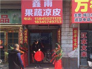 巴彦县四百鑫雨凉皮,选用新鲜的水果、蔬菜汁,吃起来营养又健康