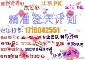 揭秘《北京赛车PK10冠军走势技巧规律》个人玩法经验分享给大家一起讨论