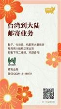 台湾寄大陆海运专线