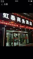 虹泰商务酒店内含住宿、KTV、烧烤,欢迎大家光临。