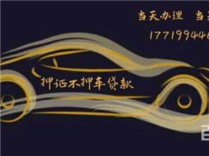 郑州地区办理车抵贷不押车贷款推荐平台