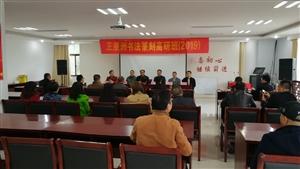 中书协理事王亚洲书法篆刻高研班今日在金寨开班来自全国各地二十多名学员参加仪式