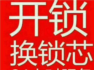 杞县开锁换锁指纹密码锁配汽车24小时服务电话27898110微信19913781535