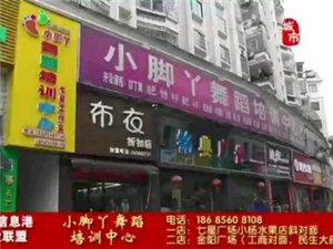 《松桃百�I�盟》小�_丫舞蹈培�中心