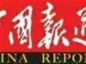 中国报道网【传媒视窗】拟招聘资深网络�编