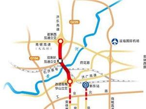 济南正在建设新高速,从济阳、商河直通CBD,带动东部交通发展!