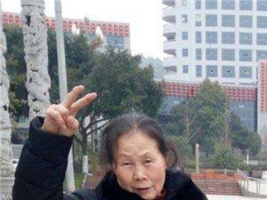 紧急寻人!大足一位老人在东关附近走失,请大家帮忙留意寻找!