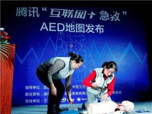 安徽省红十字基金会和临泉县红十字应急救援队携手开展公众区域急救AED布置
