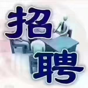 ????还闲置在家的美女帅哥些,机会来咯中国人寿重金打造主管,只有4月进入的你才有机会,月薪4