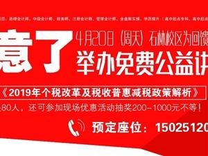 ���信石林校�^《2019年���改革及�收普惠�p�政策解析》免�M公益�v座
