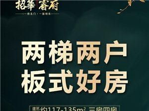 ┏┈┈?【招�A睿府】┈┄┓?�商��舭迨胶梅�???精致生活幸福�⒛�????�s117-1