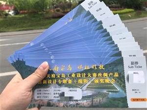 今晚,盐亭体育馆,第四届海峡两岸嫘祖文化交流活动公益晚会,不见不散