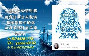 最新热门推荐《北京赛车PK10幸运飞艇》稳赢定位波胆冠军滚雪球走势技巧公式!