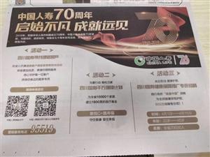 ????中国人寿建司70周年,受国所托,健康护航,四月特推出聚核行动。??福利一:签约就送