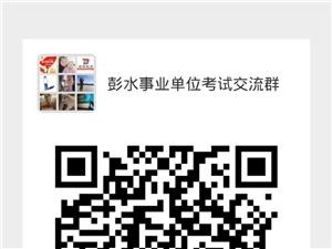 梁平区2019年招聘教师50人简章