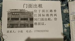 彭水香江国际港湾负1-24负1-25门面出租