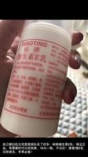 标婷维生素E乳