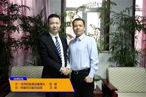 尚泽国际企业管理