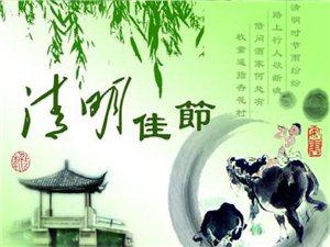 《清明节梅子与QQ好友们用墨汁祭奠凉山三十英烈》