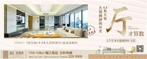 ―――【盛汇・花园湾】―――4.4米大客厅与家人共享欢乐时光首期5??万起坐享大四/五房建