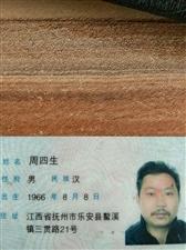 本人4月6号早上在自家店门口捡到一个黑色皮夹,里面有身份证跟银行卡,愿失主周先生看到信息请到赣湘缘木