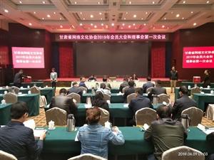 张家川在线参加甘肃网络文化协会2019年会员大会和理事会第一次会议