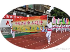 团结路小学2019年春季体育运动会隆重开幕