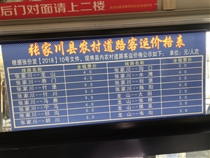 张家川农村公交价格表,去你家路费多少全在这里