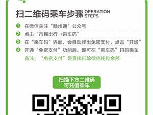 南康公交支持微信�叽a乘�