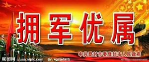 宝丰县戏迷小舞台在闹店镇户口村慰问退伍老兵及军人家属