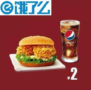 饿了么携手华莱士两元钱????吃汉堡