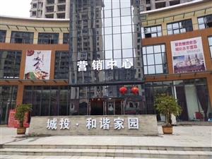 惠水城投・和谐家园招销售数名