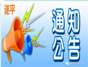 驿城区、金沙平台网址、平舆等六县区通过省级达标验收