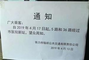 关于铁力市5路,36路公交车自2019年4月17日开始经过市医院新址,望众周知