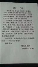 4月19日,张家川这些地方要停电