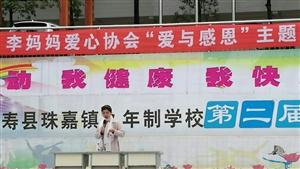 """李妈妈""""爱与感恩""""演讲走进仁寿珠嘉学校"""