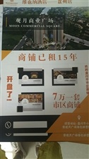 江源路观月广场旺铺出售