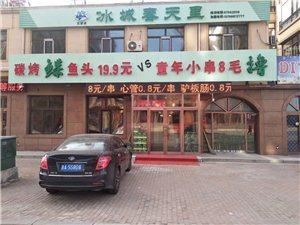 文化公园附近烧烤店出兑