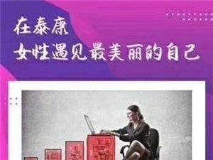 泰康人寿招聘: