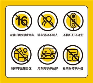 高唐也有松果共享电单车啦!首单免费骑!