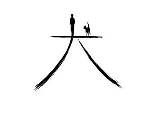 看到犬字的释意:一路走来,不离不弃,有你的地方必有我的身影??