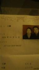 捡到结婚证丢失者联系请联系13854903203