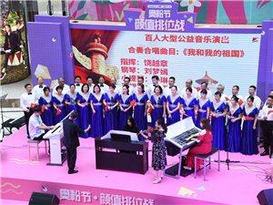 """【百人大型公益音乐演出】""""华工之声""""合唱团与老年大学电子琴班合奏合唱《我和我的祖国》"""