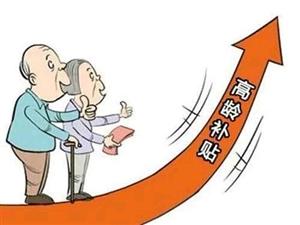 好消息来了!宝丰县高龄老人增福了!