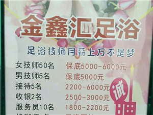 金鑫汇足疗店
