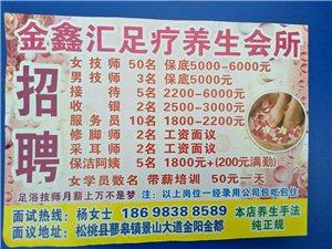 金鑫�R足��店