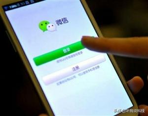 微信迎来了更新,不过其中一项更新让大家根难适应,你知道吗?