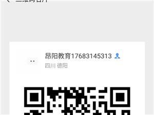 昂阳教育0元期末冲刺班