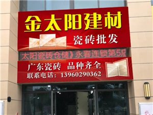 永春碧桂园二期金太阳?瓷砖店瓷砖优惠活动价格很低有买有送