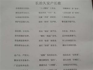 张家川一农民撰写长治久安户长歌流传网络